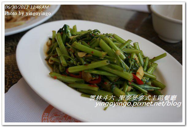 雲林斗六_聖泰旻泰式主題餐聽20130630_DSC04669