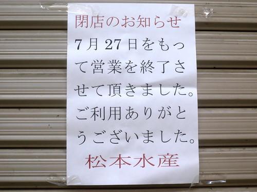 まつもと水産(江古田)