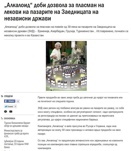 """""""Алкалоид"""" доби дозвола за пласман на лекови на пазарите на Заедницата на независни држави"""