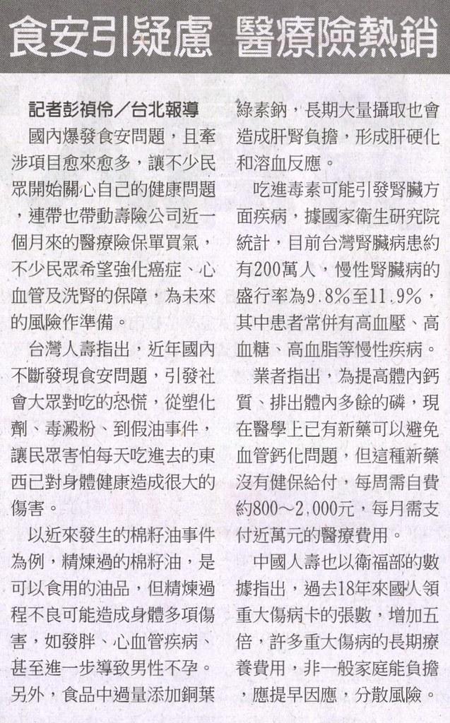 20131121[工商時報]食安引疑慮 醫療險熱銷