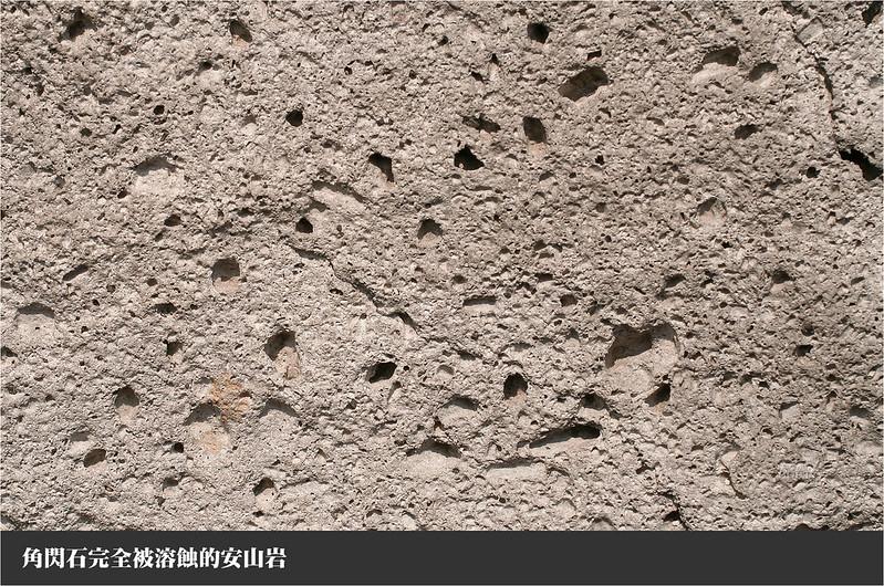 角閃石完全被溶蝕的安山岩