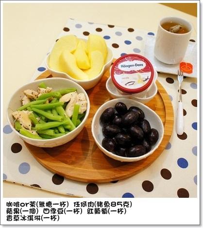 榮總三日減肥餐食譜 (5)
