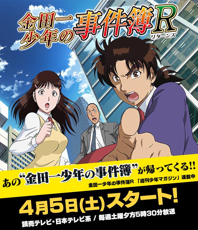140219(1) - 柯南排在他後面!偵探漫畫《金田一少年之事件簿R》預定4/5改編電視動畫、首張海報出爐!