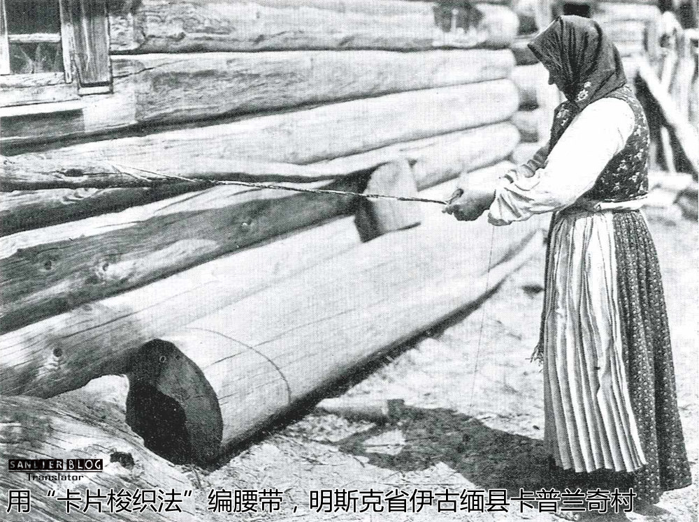 帝俄农民与手工业者36