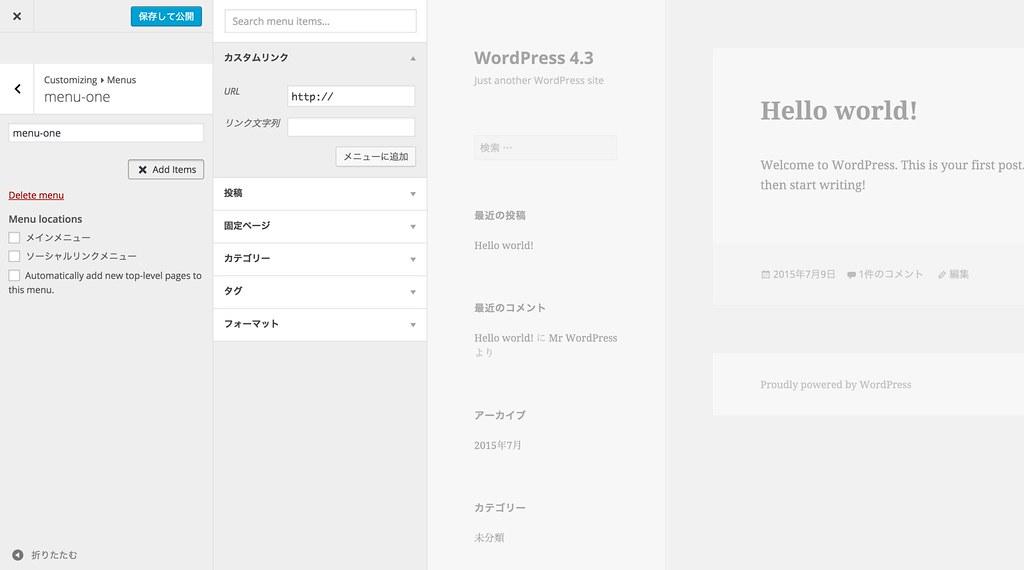 WordPress 4.3 でカスタマイザーでメニューの編集が可能に 2