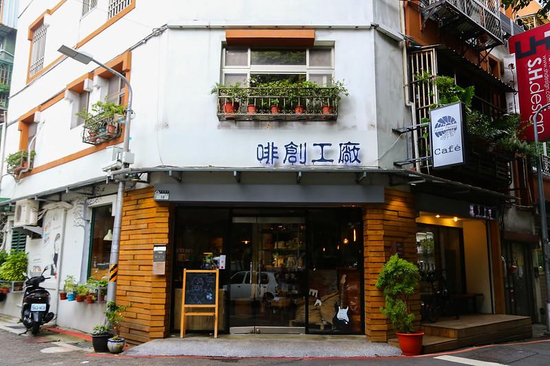 咖啡館︱喝咖啡,啡創工廠 @陳小可的吃喝玩樂
