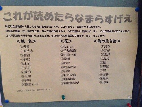 rishiri-island-rishiri-museum-dialect