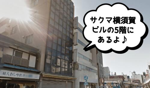 シースリー C3 横須賀中央店 予約