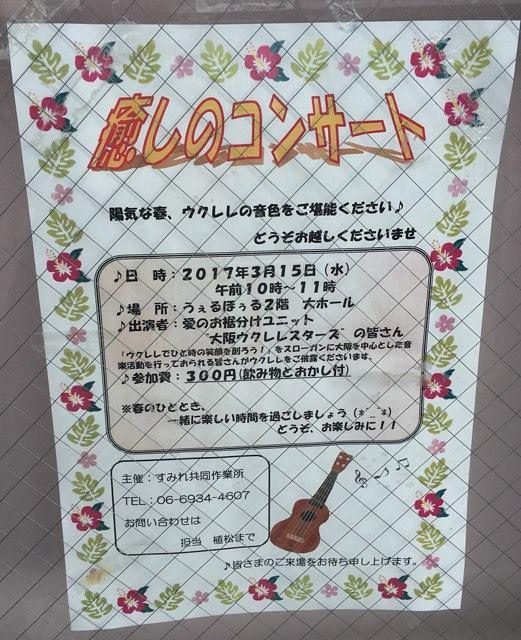【ボランティア演奏会】すみれ共同作業所20170315