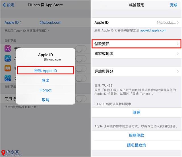 iPhone 帳單_02