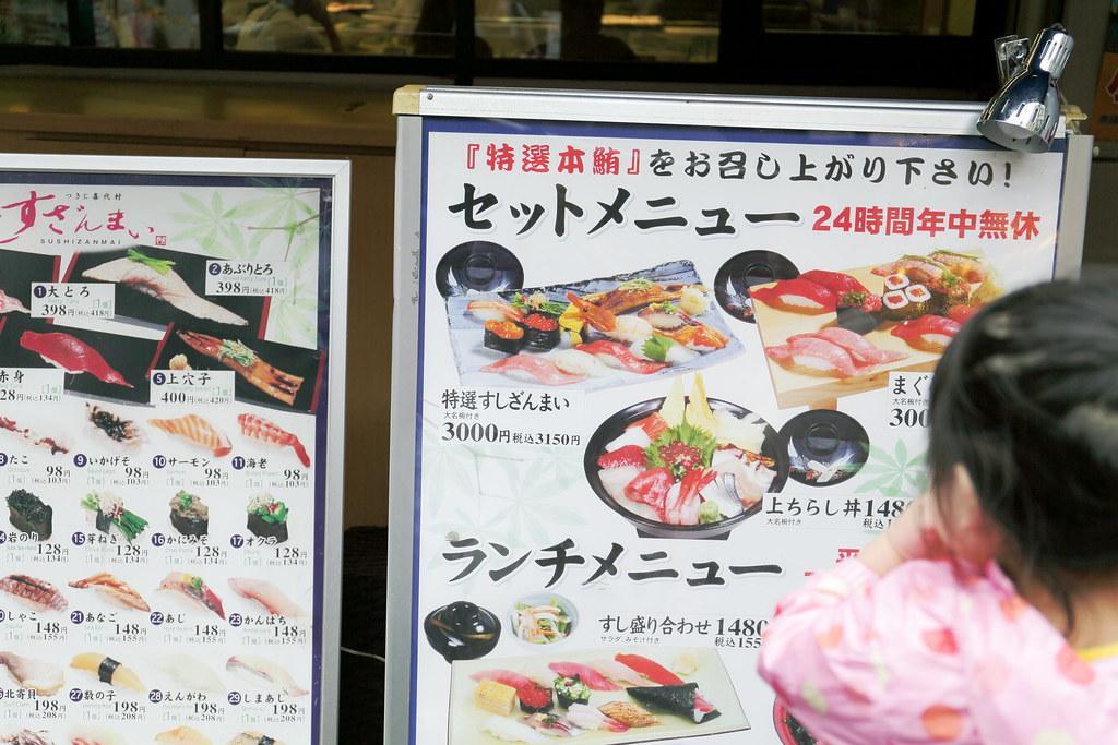 2013 Tokyo Food_167
