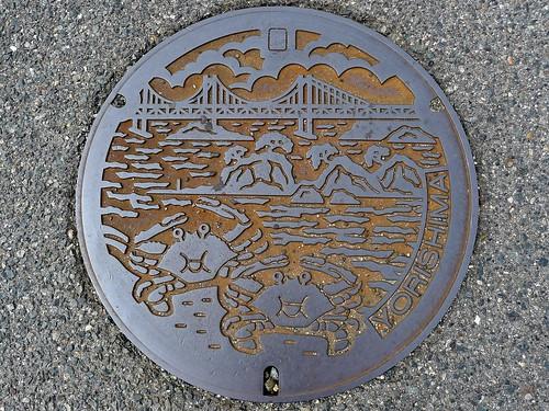Yorishima town Okayama pref, manhole cover (岡山県寄島町のマンホール)