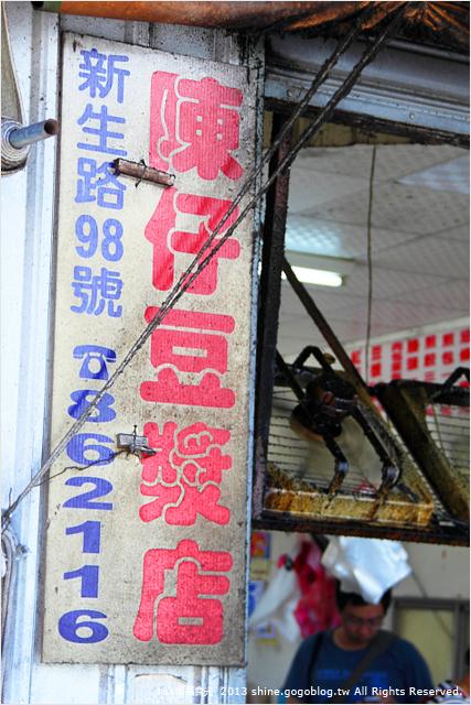 《13食記》台東池上市場早餐店.陳仔豆漿店(近伯朗大道)《13食記》台東池上市場早餐店.陳仔豆漿店(近伯朗大道)