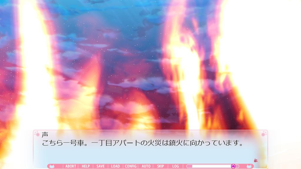主人公:アパート燃えた