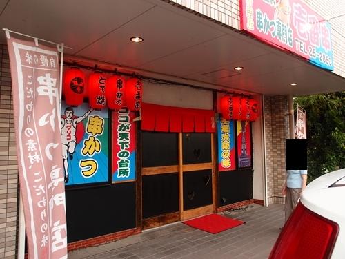 ichibankushi002