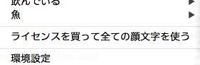 スクリーンショット 2013-12-01 10.52.40