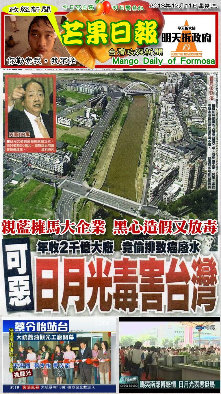 131211芒果日報--政經新聞--親藍擁馬大企業,黑心造假還放毒