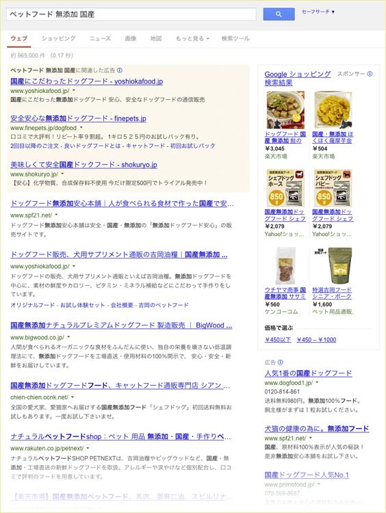 検索結果「ペットフード+無添加+国産」
