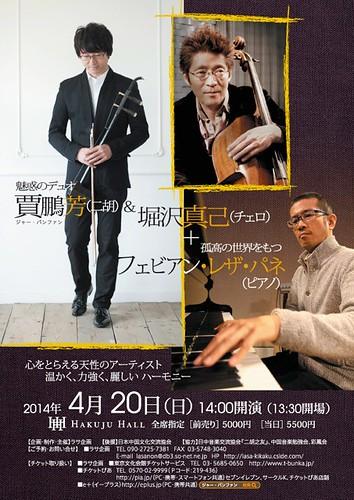 賈鵬芳&堀沢真己+フェビアン・レザ・パネ(2014年4月20日)