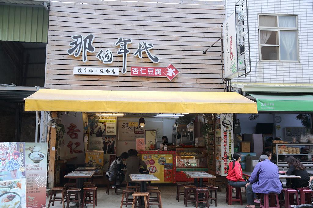 20140310台南-那個年代 (1)