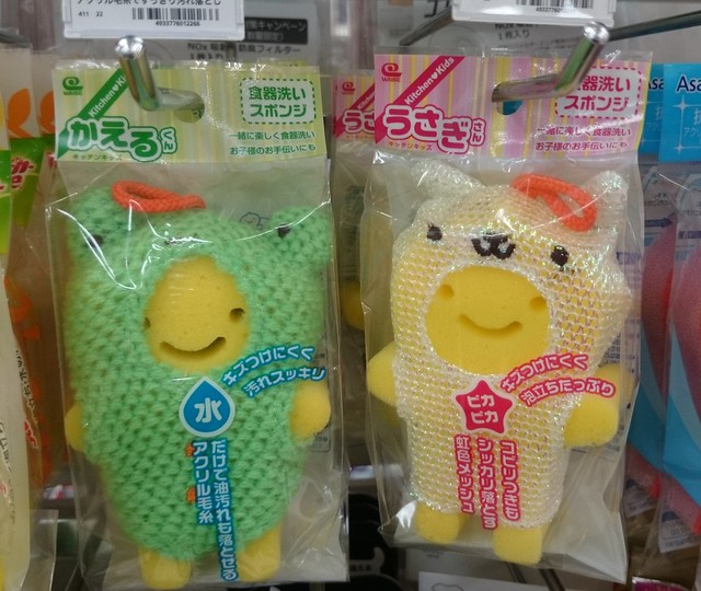 Japanese Scrubbies