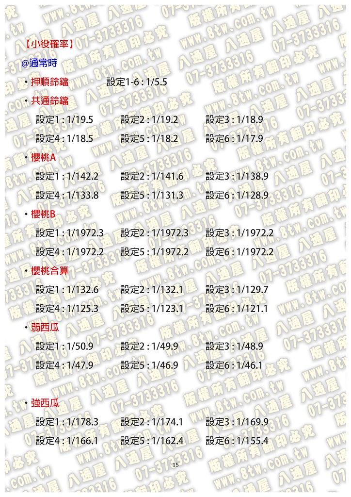 S0272福音戰士・希望之槍 中文版攻略_Page_16