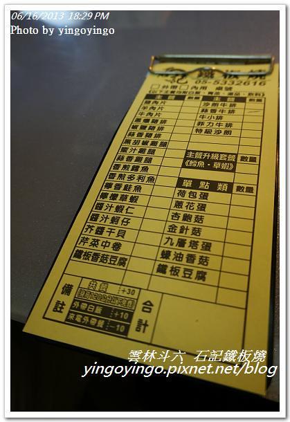 雲林斗六_石記鐵板燒20130616_DSC04365