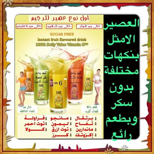 #instacollage #kuwait #q8 #diet #الكويت #الصيدلي_عماد_عطية #تخسيس #تنحيف #دايت #دبي #قطر #