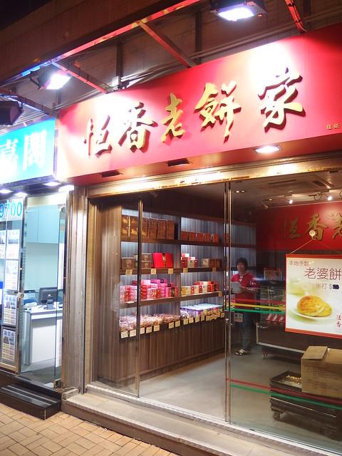 香港老婆餅發源地
