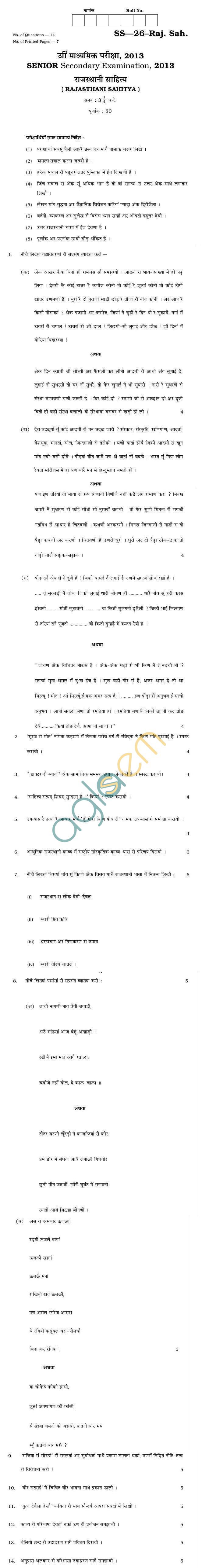 Rajasthan Board Sr. Secondary Rajasthani Sahitya Question Paper 2013