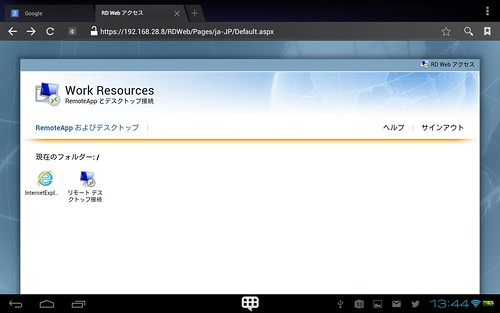 Screenshot_2013-10-22-13-45-01