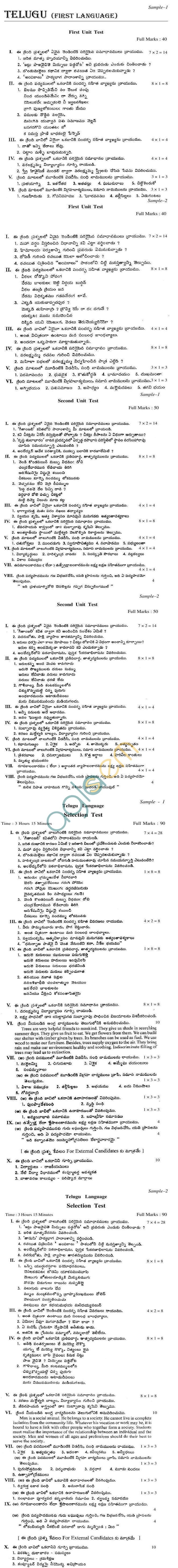 WB Board Sample Question Papers for Madhyamik Pariksha (Class 10) -Telugu