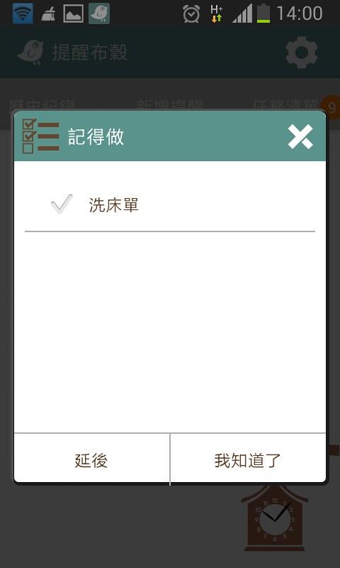 Screenshot_2014-03-18-14-00-34