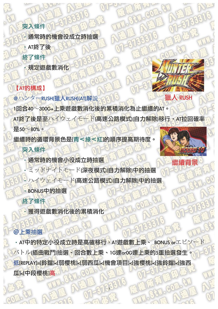 S0187城市獵人 中文版攻略_Page_08