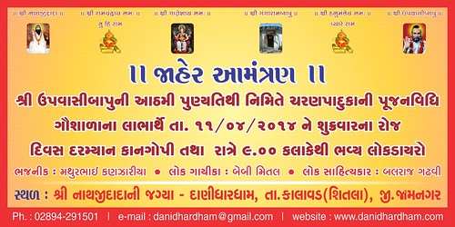 Invitation Banner of Upavasibapu 8th Punjya Tithi
