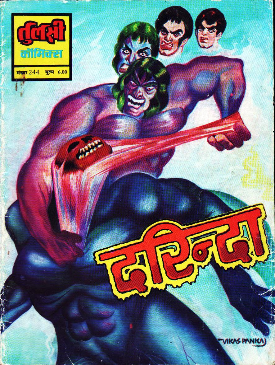 Hindi Comics - 7