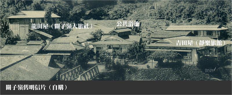 關子嶺舊明信片