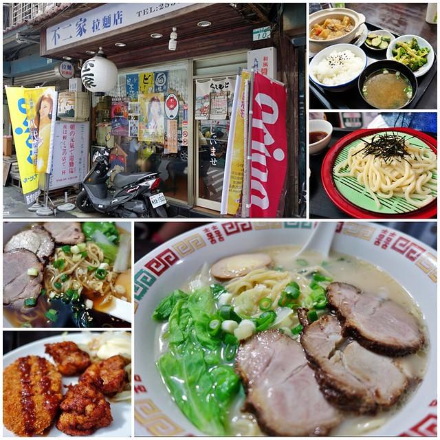 『台北中山區』不二家拉麵居酒屋(不二家ラ―メン店)-溫暖的日式家庭媽媽味傳統風味拉麵,推薦豚骨拉麵與野菜可樂餅、日式炸雞。
