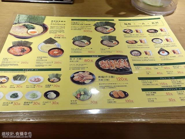 太龍軒拉麵