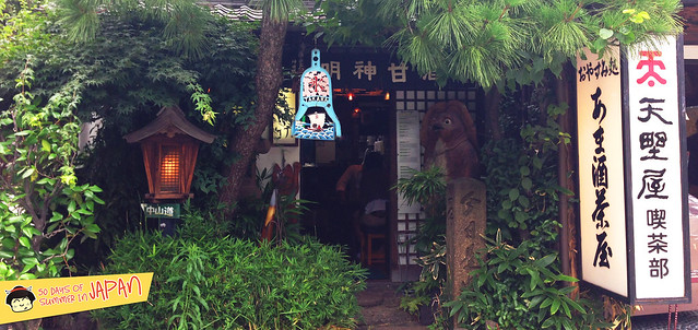 Wagashi - Tea Shop at Kanda Shrine
