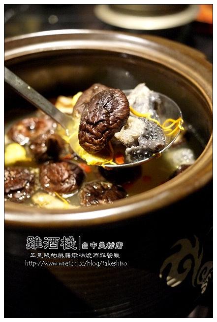 雞酒棧台中美村店:黃金蟲草溫補養生~寒冬中的豪華滿足