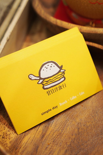[桃園 市區]–人氣早午餐–甘日(丹)洋食行