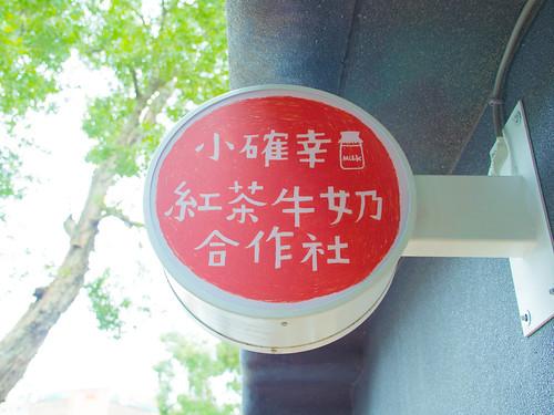 [台北 中正]–微小確幸?–小確幸紅茶牛奶合作社