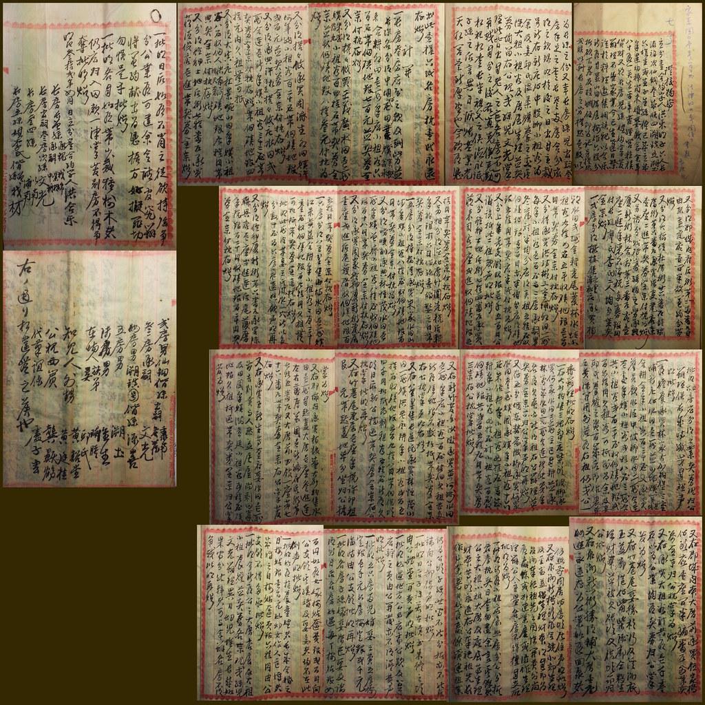天祖洪騰雲分產書1899年