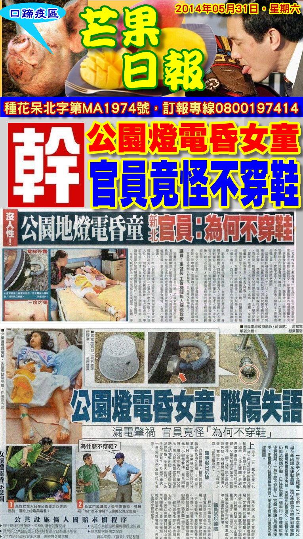 140530芒果日報--藍教語錄-公園燈電昏女童,官員竟怪不穿鞋