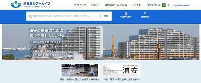 urayasu-shinsai-archive.city.urayasu.lg.jp