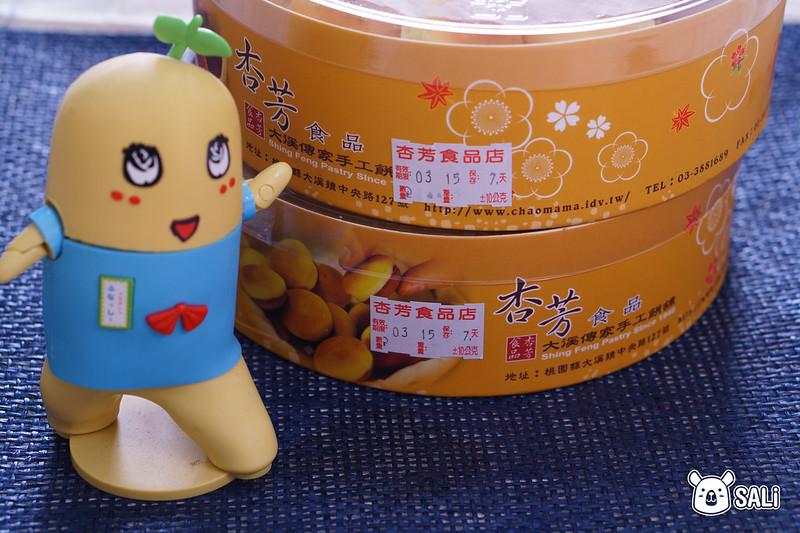 杏芳乳酪球-17