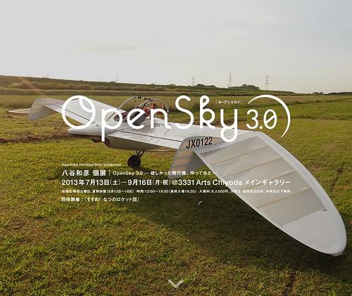 八谷和彦 個展「OpenSky 3.0 ―欲しかった飛行機、作ってみた―」:3331 Arts Chiyoda