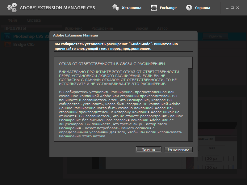 adobe-extension-manager