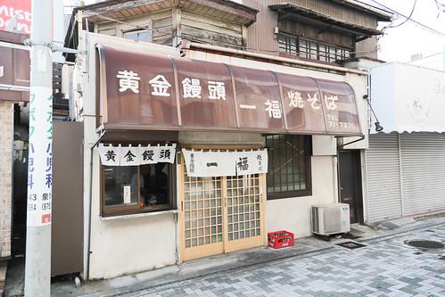 一福黄金饅頭 三島広小路駅前